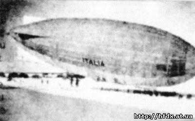 Дирижабль «Италия» перед стартом, май 1928 г.